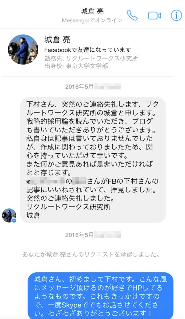 kikkake_message_recruit